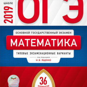 Ященко И.В. ОГЭ 2019. Математика. Типовые экзаменационные варианты. 36 вариантов