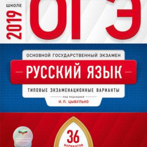 Цыбулько И.П. ОГЭ 2019. Русский язык. Типовые экзаменационные варианты. 36 вариантов