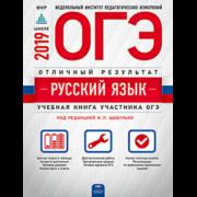 Цыбулько И.П. ОГЭ 2019. Русский язык. Отличный результат