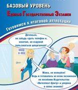Ященко И.В., Семенов А.В. Математика. ЕГЭ 2019. Базовый уровень