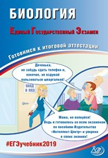 Калинова Г.С., Прилежаева Л.Г. Биология. ЕГЭ 2019