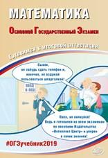 Ященко И.В., Семенов А.В. Математика. ОГЭ 2019. Готовимся к итоговой аттестации