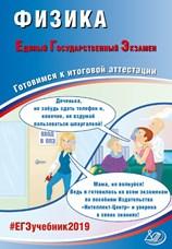 Орлов В.А., Ханнанов Н.К. Физика. ЕГЭ 2019