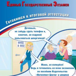 Каверина А.А., Молчанова Г.Н. Химия. ЕГЭ 2019