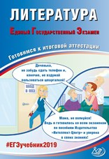 Ерохина Е.Л. Литература. ЕГЭ 2019