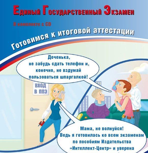 Ветринская В.В. Немецкий язык. ЕГЭ 2019 (в комплекте с CD)