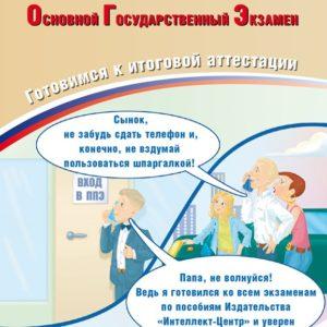 Драбкина С.В., Субботин Д.И. Русский язык. ОГЭ 2019