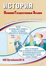 Артасов И.А., Мельникова О.Н. История. ОГЭ 2019