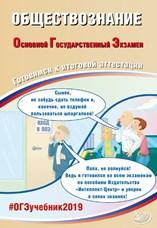 Рутковская Е.Л., Половникова А.В. Обществознание. ОГЭ 2019