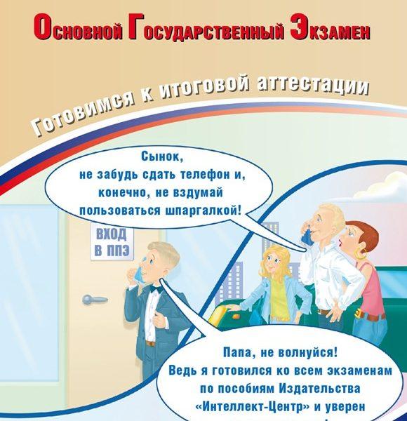 Ерохина Е.Л. Литература. ОГЭ 2019