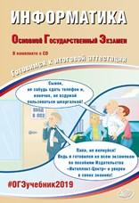Лещинер В.Р., Путимцева Ю.С. Информатика. ОГЭ 2019 (в комплекте с CD)