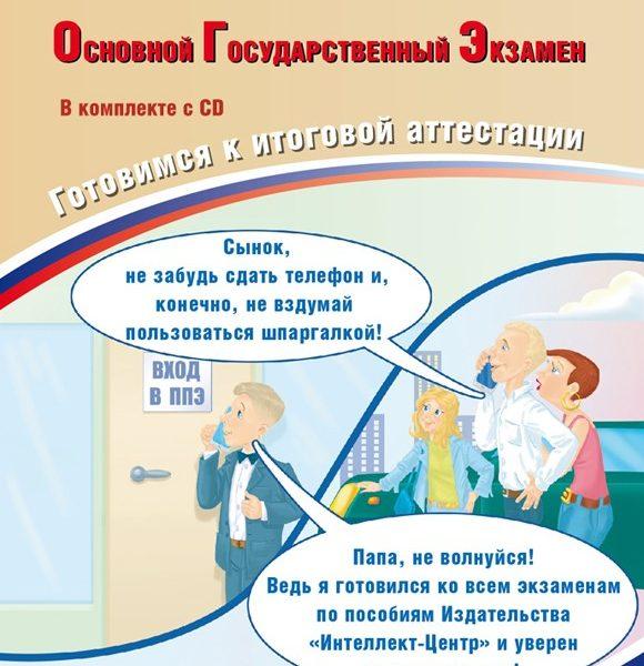 Ветринская В.В. Немецкий язык. ОГЭ 2019 (в комплекте с CD)