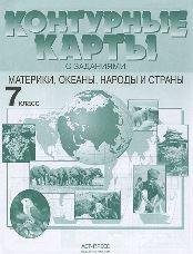 Душина И.В., Летягин А.А. Контурные карты с заданиями. 7 класс. География. Материки, океаны, народы и страны