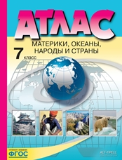 Душина И.В., Летягин А.А. Атлас. 7 класс. География. Материки, океаны, народы и страны