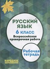 Мальцева Л.И. Русский язык 6 класс. Всероссийская проверочная работа