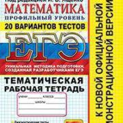 Ященко И.В. ЕГЭ 2019. Математика. Профильный уровень. 20 вариантов тестов. Тематическая рабочая тетрадь