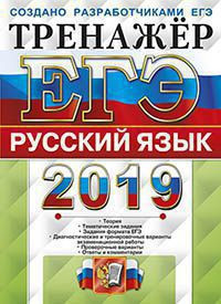 Гостева Ю.Н., Львов В.В. ЕГЭ 2019. Русский язык. Тренажёр