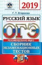 Егораева Г.Т. ОГЭ 2019. Русский язык. Сборник экзаменационных тестов
