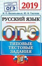 Васильевых И.П., Гостева Ю.Н. ОГЭ 2019. Русский язык. Типовые тестовые задания