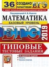 Ященко И.В. ЕГЭ 2019. Математика. Базовый уровень. Типовые тестовые задания. 36 вариантов заданий