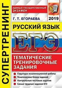 Егораева Г.Т. ЕГЭ 2019. Русский язык. Тематические тренировочные задания. Супертренинг