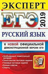 Гостева Ю.Н., Васильевых И.П. ЕГЭ 2019. Русский язык. Эксперт