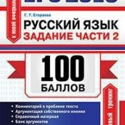Егораева Г.Т. ЕГЭ 2019. 100 баллов. Русский язык. Задание части 2. Комментарий к основной проблеме текста