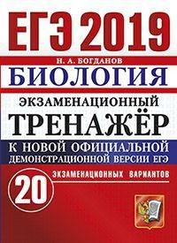 Богданов Н.А. ЕГЭ 2019. Биология. Экзаменационный тренажёр. 20 экзаменационных вариантов