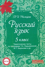 Мальцева Л.И. Русский язык 5 класс. Тематические тесты по программе Ладыженской (ФГОС)