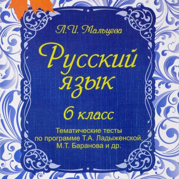 Мальцева Л.И. Русский язык 6 класс. Тематические тесты по программе Ладыженской (ФГОС)