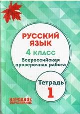 Мальцева Л.И. Русский язык 4 класс. Всероссийская проверочная работа. Часть 2