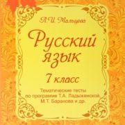 Мальцева Л.И. Русский язык 7 класс. Тематические тесты по программе Ладыженской (ФГОС)