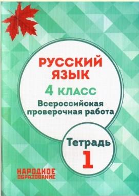 Мальцева Л.И. Русский язык 4 класс. Всероссийская проверочная работа. Часть 1