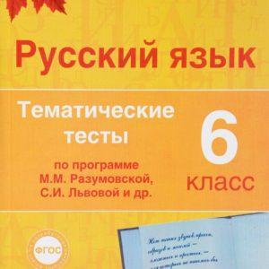 Мальцева Л.И. Русский язык 6 класс. Тематические тесты по программам Разумовской и Львовой (ФГОС)