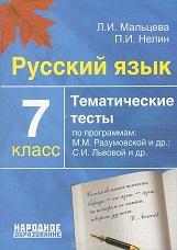 Мальцева Л.И. Русский язык 7 класс. Тематические тесты по программам Разумовской и Львовой (ФГОС)