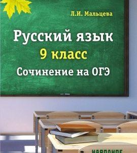 Мальцева Л.И. Русский язык 9 класс. Cочинение на ОГЭ