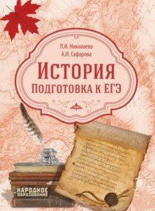 Николаева Л.И История России. Подготовка к ЕГЭ