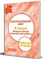 Александров А.И. Окружающий мир. 4 класс. Всероссийская проверочная работа (ВПР)