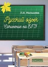 Мальцева Л.И. Русский язык. Cочинение на ЕГЭ