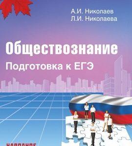 Николаева Л.И Обществознание. Подготовка к ЕГЭ