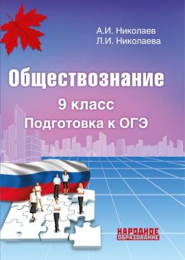 Николаева Л.И Обществознание 9 класс. Подготовка к ОГЭ