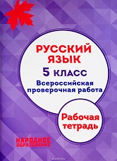 Мальцева Л.И. Русский язык 5 класс. Всероссийская проверочная работа (ВПР)
