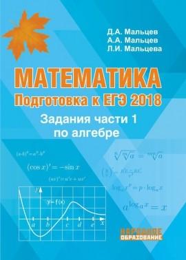 Мальцев Д.А. Математика. Подготовка к ЕГЭ-2019. Задания части 1 по алгебре