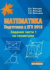 Мальцев Д.А. Математика. Подготовка к ЕГЭ-2019. Задания части 1 по геометрии