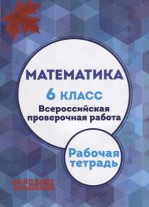 Мальцева Л.И. Математика 6 класс. Всероссийская проверочная работа (ВПР)