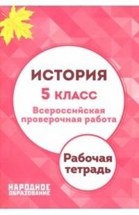 Николаева Л.И., Сафарова А.И. История 5 класс. Всероссийская проверочная работа