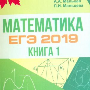 Мальцев Д.А., Мальцева Л.И. Математика. ЕГЭ-2019. Книга 1