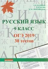 Мальцева Л.И., Нелин П.И., Смеречинская Н.М. Русский язык 9 класс. ОГЭ 2019