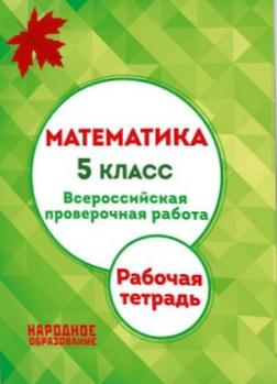 Мальцева Л.И. Математика 5 класс. Всероссийская проверочная работа (ВПР)