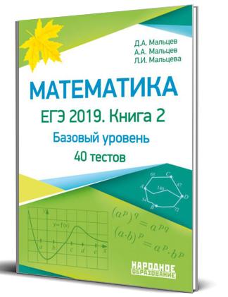 Мальцев Д.А. Математика. ЕГЭ-2019. Книга 2. Базовый уровень. 40 тестов